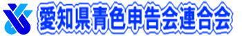 愛知県青色申告会のHP